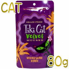 最短賞味2022.5・ティキキャット ベルベット サーモン ふんわりムース 80gパウチ全年齢猫用キャットフード総合栄養食ti80321
