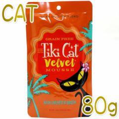 最短賞味2022.5・ティキキャット ベルベット チキン ふんわりムース 80gパウチ全年齢猫用キャットフード総合栄養食ti80322