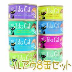 最短賞味2022.7・ティキキャット ルアウ 8種類セット 80g×8缶 全年齢猫用ウェット総合栄養食キャットフードTikiCat正規品tilus