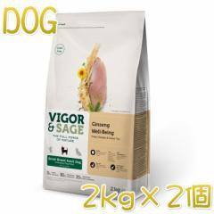 最短賞味2021.10.3・ビゴー&セージ ジンセン ウェルビーイング 小粒 2kg×2個セット成犬用ドライ正規品vs70295