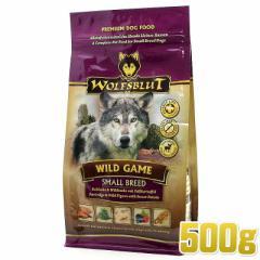 最短賞味2022.3.28・ウルフブラット ワイルドゲーム SB小粒 500g 小型犬用ドッグフードWOLFSBLUT正規品wb66854