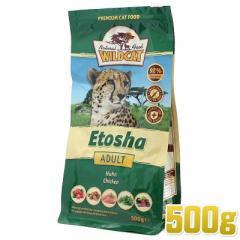 最短賞味2022.2.26・ワイルドキャット エトーシャ 500g 成猫用キャットフード穀物不使用WILDCAT正規品wc68025