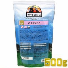 最短賞味2021.10.16・ワイソン バイタリティ 500g 成猫用キャットフード ドライ ワイソング WYSONG 正規品