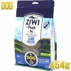 最短賞味2022.8・ジウィピーク 犬 ラム 454g 全年齢犬用ドッグフード 穀物不使用Ziwi正規品zi93071