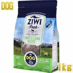 最短賞味2022.8・ジウィピーク 犬 トライプ&ラム 1kg 全年齢犬用エアドライ ドッグフードZiwiPeak正規品zi94023