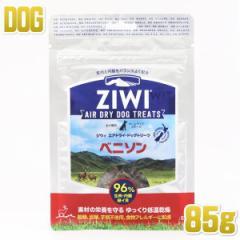 最短賞味2022.9・ジウィピーク 犬 ドッグトリーツ ベニソン 85g 総合栄養食グレインフリードッグフード ZiwiPeak 正規品 zi94641