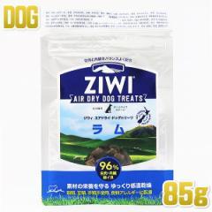 最短賞味2022.8・ジウィピーク 犬 ドッグトリーツ ラム 85g 総合栄養食グレインフリー ドッグフードZiwiPeak 正規品 zi94672