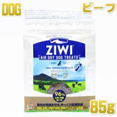 最短賞味2022.7・ジウィピーク 犬 ドッグトリーツ NZグラスフィッド ビーフ 85g 総合栄養食ドッグフードZiwiPeak正規品zi94702