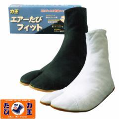 力王祭足袋 エアー足袋フィット 7枚コハゼ =お祭り よさこい 神輿 地下足袋=