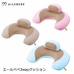 エールベベ 授乳クッション 洗える エールベベ 3wayクッション マカロン ピンク ベビー クッション 円座クッション・ボディピロー 抱き枕