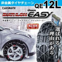2019年出荷モデル タイヤチェーン 非金属 カーメイト バイアスロン クイックイージー QE12L 非金属タイヤチェーン biathlon quick easy c