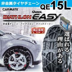 2019年出荷モデル タイヤチェーン 非金属 カーメイト バイアスロン クイックイージー QE15L 非金属タイヤチェーン biathlon quick easy c