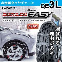 2019年出荷モデル タイヤチェーン 非金属 カーメイト バイアスロン クイックイージー QE3L 非金属タイヤチェーン biathlon quick easy ca