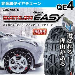 2019年出荷モデル タイヤチェーン 非金属 カーメイト バイアスロン クイックイージー QE4 非金属タイヤチェーン biathlon quick easy car