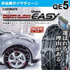 2019年出荷モデル タイヤチェーン 非金属 カーメイト バイアスロン クイックイージー QE5 非金属タイヤチェーン biathlon quick easy car