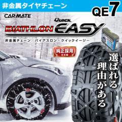 2019年出荷モデル タイヤチェーン 非金属 カーメイト バイアスロン クイックイージー QE7 非金属タイヤチェーン biathlon quick easy car