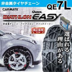 2019年出荷モデル タイヤチェーン 非金属 カーメイト バイアスロン クイックイージー QE7L 非金属タイヤチェーン biathlon quick easy ca