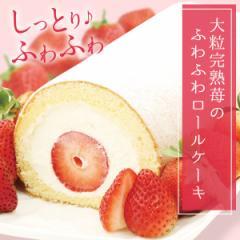 送料無料 人気のお取り寄せ 大粒完熟いちごのふわふわロールケーキ お中元 ギフト