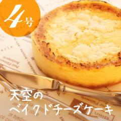 【送料無料】父の日 濃厚 チーズケーキ 天空のベイクドチーズケーキ  4号 ひんやりレモンスフレフロマージュ
