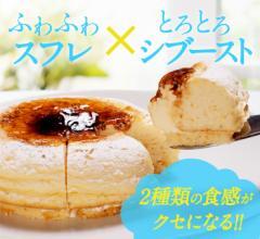 【送料無料】父の日 人気のお取り寄せスイーツ 天空のチーズケーキ ギフト スフレチーズケーキ