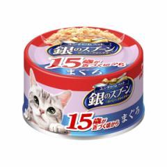 銀のスプーン缶15歳以上用まぐろ70g