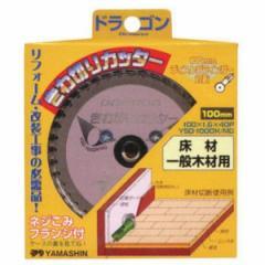 山真製鋸(YAMASHIN) ドラゴンキワ切りカッター(キワ切り用) 100x40P YSD-100DX・MG