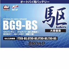 ブロード 駆 カケル オートバイ用 バッテリー BG9-BS