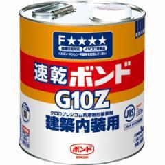 コニシ ボンド 速乾ボンドG10Z 3kg #43048