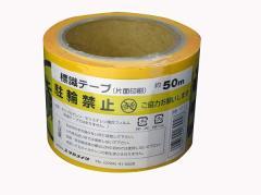 ユタカメイク 標識テープ「駐輪禁止」 70mm×50m AT-13