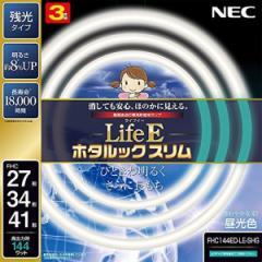 NEC 丸形スリム蛍光灯(FHC) LifeEホタルックスリム 144W 27形+34形+41形パック品 昼光色 FHC144ED-LE-SHG