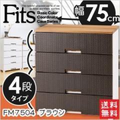 天馬フィッツプラスメッシュ FM7504 ブラウン 衣装ケース 収納ケース チェスト 幅75×奥行41×高