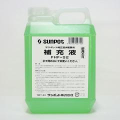 サンポット 補充液 2L (FHF-S2)
