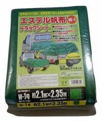 エステル帆布トラックシート W-1 210X235