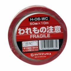 ダイヤテックス パイオランクロス 表示テープ 「われもの注意」 50mm×10m H-06-WC