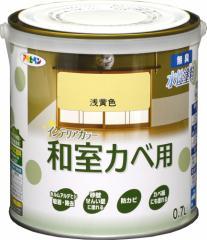 NEW水性インテリアカラー和室カベ用黄じゅらく
