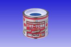 カラーサビ鉄用赤1/5L