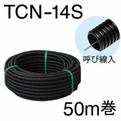 TLフレキ 50m巻 TCN-14S 未来工業 00-9214