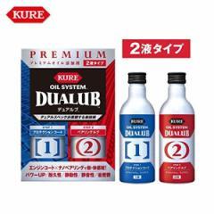 KURE(呉工業) オイルシステムデュアルフ2120