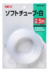 GEX)ソフトチューブ白2.5m