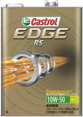 CASTROL(カストロール) エンジンオイル EDGE RS 10W-50 SN 全合成油 4輪ガソリン車専用 4L