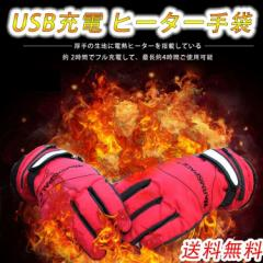 防寒手袋 グローブ充電式 電熱グローブ USB充電 ヒーター手袋 ヒーター付き 冬バイク用 防水機能 アウトドア M/L男女用サイズ