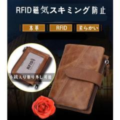 RFID磁気スキミング防止ケース 本革 クレジットカードケース 防犯財布 二つ折りタイプ 情報 保護スキミング防止カード 海外旅行 防犯