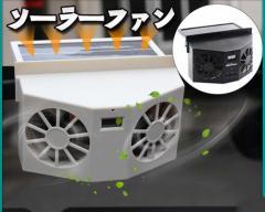 車用換気扇 太陽光パネル搭載 ダブル ソーラーファン 充電 バッテリー搭載 温度計付き 排熱 換気 ゴムフィン 配線不要 車 車用品 カー用
