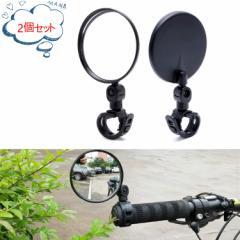 2個セット 自転車バックミラー 丸型 凸面 360度回転可能 広視野角 取り付け簡単 自転車ミラー サイクリングミラー バーエンドミラー ブラ