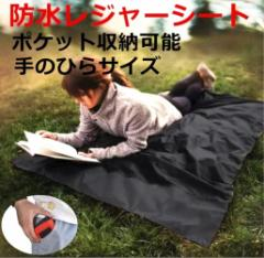 【ポケット収納】レジャーシート コンパクト カップル 防水シート 防水レジャーシート 急な雨の雨よけ活躍 繰り返し使用 簡単折り畳み