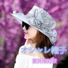 帽子 レディース つば広ハット UVカット帽子 春夏 紫外線 日焼け対策 エレガント  女優帽 日よけ帽子 海遊び 結婚式