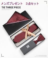 洗える ネクタイ 3点セット メンズ ビジネス用 ネクタイ ハンカチ セット 結婚式 ネクタイ プレゼント 高級 ギフトボックス付き