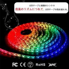 送料無料 LEDテープ 5m RGB 間接照明LEDライト 音に反応サウンドセンサー内蔵 IP65防水 LEDテープライト ACアダプター&リモコン付き