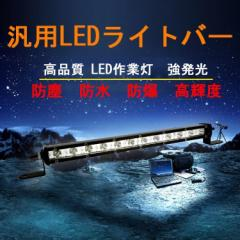 210W LED作業灯 汎用LEDライトバー オフロード ワークライト12v/24v対応 広角タイプ トラック用品 車外灯