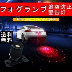 レーザーフォグ テールライト 追突防止 警告灯 レンズ交換可 12V-24V車型適用 車用も オートバイクも適用 バックフォグ